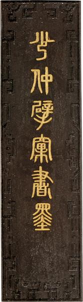 Chinesische Reibetusche Nr. 7